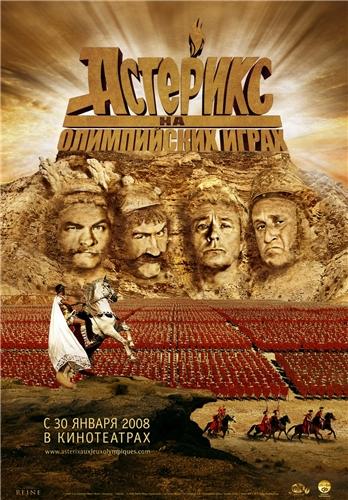 Смотреть онлайн Астерикс на Олимпийских играх / Asterix aux jeux olympiques (2008)